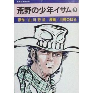 中古文庫コミック 荒野の少年イサム(文庫版)(9) / 川崎のぼる