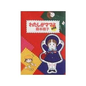 中古文庫コミック わたしがママよ 決定版(文庫版) / 森本梢子