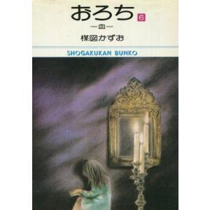 中古文庫コミック おろち(文庫330円版)(6) / 楳図かずお