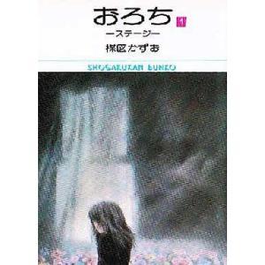 中古文庫コミック おろち(文庫290円版)(1) / 楳図かずお