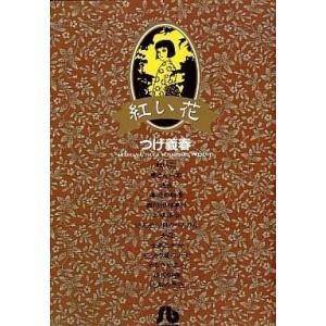 中古文庫コミック 紅い花(文庫版) / つげ義春|suruga-ya