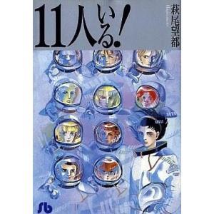 中古文庫コミック 11人いる!新編集版(文庫版) / 萩尾望都