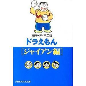 中古文庫コミック ドラえもん(ジャイアン編) / 藤子・F・不二雄|suruga-ya