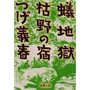 中古文庫コミック 蟻地獄・枯野の宿(文庫版) / つげ義春|suruga-ya