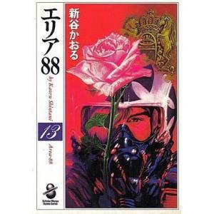 中古文庫コミック エリア88(スコラ漫画文庫版)(13) / 新谷かおる|suruga-ya