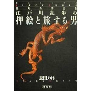 中古文庫コミック 江戸川乱歩の押絵と旅する男(文庫版) / 長田ノオト