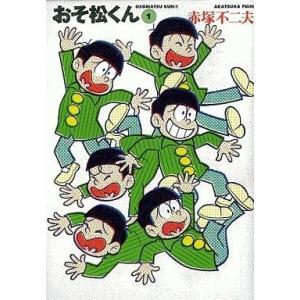 中古文庫コミック おそ松くん 完全版(文庫版)(1) / 赤塚不二夫