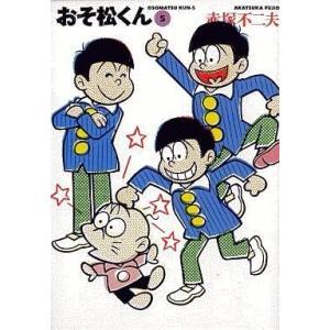 中古文庫コミック おそ松くん 完全版(文庫版)(5) / 赤塚不二夫