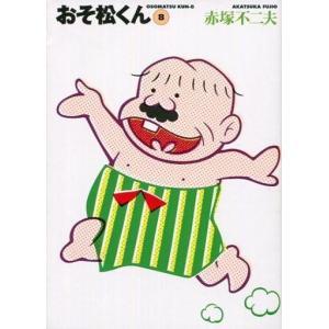 中古文庫コミック おそ松くん 完全版(文庫版)(8) / 赤塚不二夫