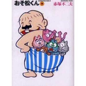中古文庫コミック おそ松くん 完全版(文庫版)(9) / 赤塚不二夫