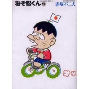 中古文庫コミック おそ松くん 完全版(文庫版)(10) / 赤塚不二夫