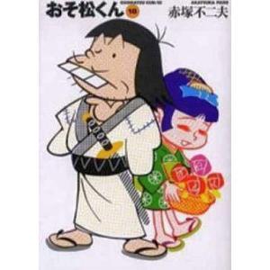 中古文庫コミック おそ松くん 完全版(文庫版)(18) / 赤塚不二夫