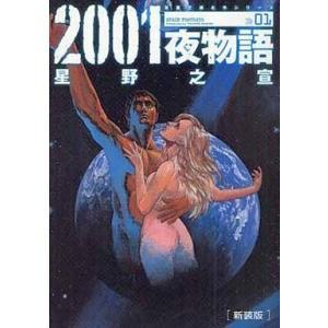 中古文庫コミック 2001夜物語 新装版(文庫版) (1) / 星野之宣
