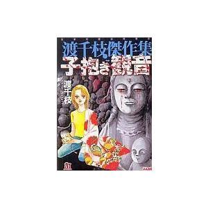 中古文庫コミック 渡千枝傑作集 子抱き観音(文庫版) / 渡千枝|suruga-ya
