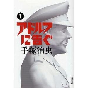 中古文庫コミック アドルフに告ぐ 新装版(文庫版)(1) / 手塚治虫