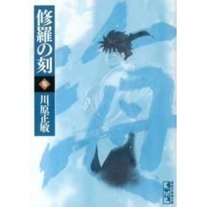 中古文庫コミック 修羅の刻(文庫版)(3) / 川原正敏|suruga-ya