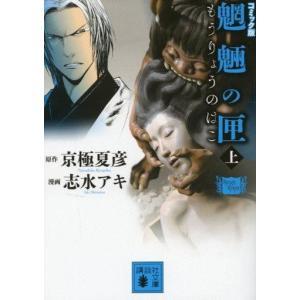 中古文庫コミック 上)魍魎の匣 コミック版(文庫版) / 志水アキ
