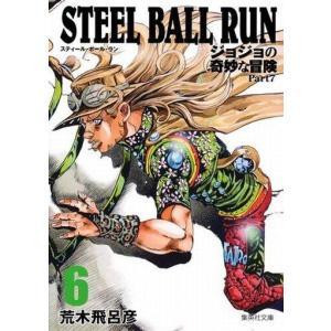 中古文庫コミック STEEL BALL RUN ジョジョの奇妙な冒険 第7部(文庫版)(6) / 荒木飛呂彦 suruga-ya