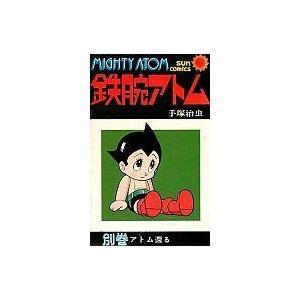 中古少年コミック 鉄腕アトム 別巻(サンコミックス版) / 手塚治虫|suruga-ya