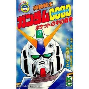 中古少年コミック 機動戦士ガンダム0080 ポケットの中の戦争 / 池原しげと|suruga-ya