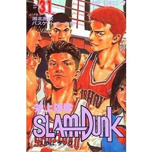 中古少年コミック SLAM DUNK(完)(31) / 井上雄彦|suruga-ya