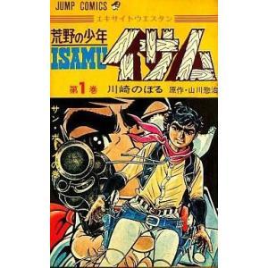中古少年コミック 荒野の少年イサム(1) / 川崎のぼる