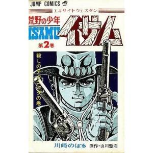 中古少年コミック 荒野の少年イサム(2) / 川崎のぼる