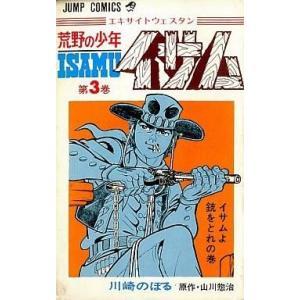 中古少年コミック 荒野の少年イサム(3) / 川崎のぼる