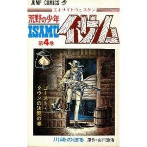 中古少年コミック 荒野の少年イサム(4) / 川崎のぼる