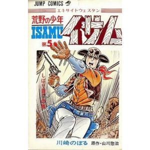 中古少年コミック 荒野の少年イサム(5) / 川崎のぼる