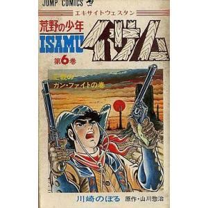 中古少年コミック 荒野の少年イサム(6) / 川崎のぼる