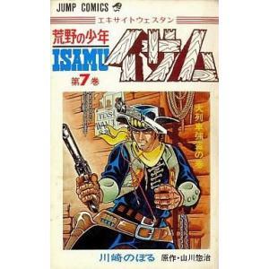 中古少年コミック 荒野の少年イサム(7) / 川崎のぼる