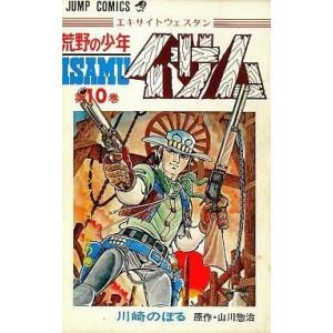 中古少年コミック 荒野の少年イサム(10) / 川崎のぼる
