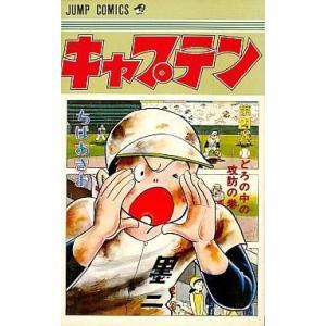 中古少年コミック キャプテン(21) / ちばあきお suruga-ya