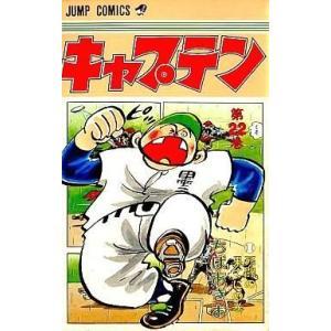 中古少年コミック キャプテン(22) / ちばあきお suruga-ya