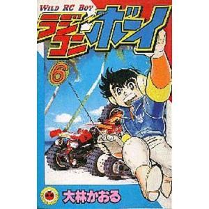 中古少年コミック ラジコンボーイ(6) / 大林かおる|suruga-ya