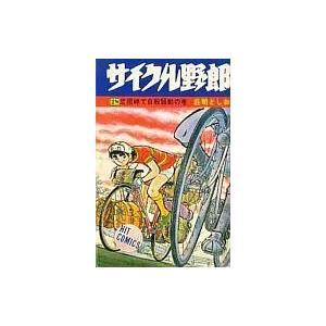 中古少年コミック サイクル野郎(28) / 荘司としお suruga-ya