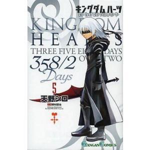 中古少年コミック キングダム ハーツ 358/2Days(完...