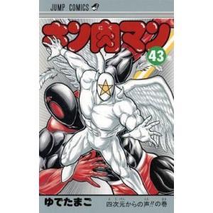 中古少年コミック キン肉マン(43) / ゆでたまご|suruga-ya