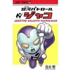 中古少年コミック 銀河パトロール ジャコ / 鳥山明|suruga-ya