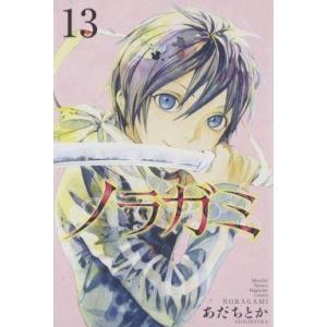 中古少年コミック ノラガミ(13) / あだちとか|suruga-ya