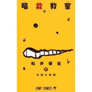 中古少年コミック 暗殺教室(17) / 松井優征|suruga-ya
