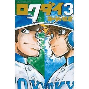 中古少年コミック ロクダイ(3) / コージィ城倉