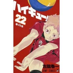 中古少年コミック ハイキュー!!(22) / 古舘春一|suruga-ya