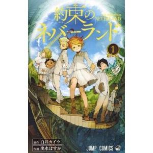 中古少年コミック 約束のネバーランド(1) / 出水ぽすか suruga-ya