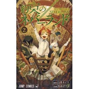 中古少年コミック 約束のネバーランド(2) / 出水ぽすか|suruga-ya
