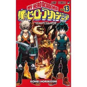 中古少年コミック 僕のヒーローアカデミア(13)|suruga-ya