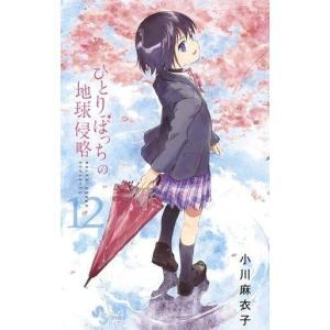 中古少年コミック ひとりぼっちの地球侵略(12) / 小川麻衣子 suruga-ya