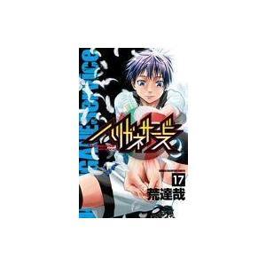 中古少年コミック ハリガネサービス(17) / 荒達哉|suruga-ya