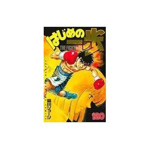 中古少年コミック はじめの一歩(120) / 森川ジョージ|suruga-ya